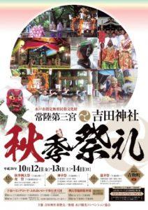 10月12日(金) 秋季例大祭のお知らせ