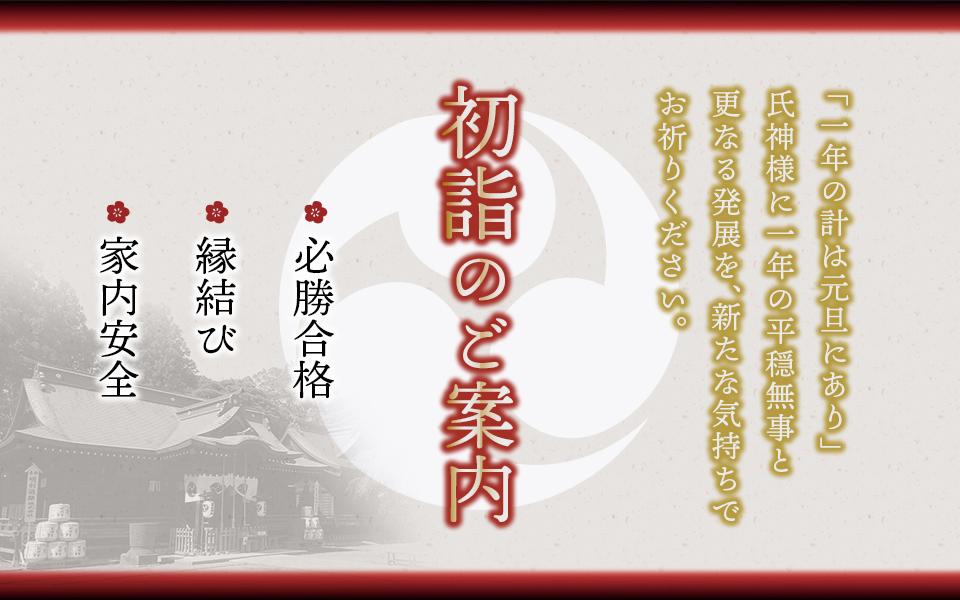 吉田神社 初詣のご案内