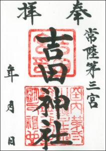 御朱印(吉田神社)
