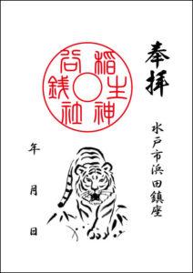 御朱印(銭谷稲生神社)