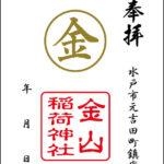 御朱印(金山稲荷神社)