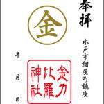 御朱印(金刀比羅神社)