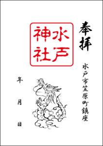 御朱印(水戸神社)