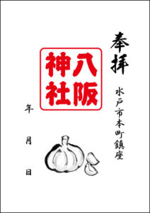 御朱印(八坂神社)