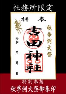令和元年 秋季例大祭 限定御朱印(本社)
