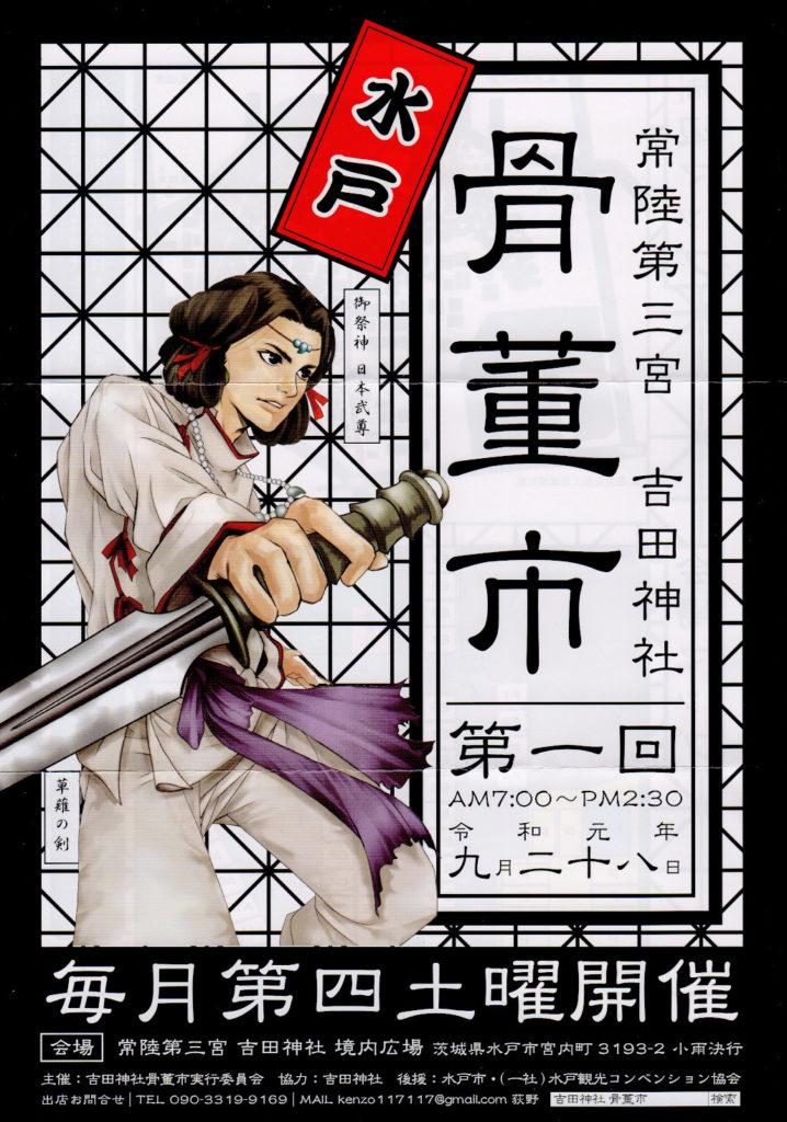 常陸第三宮吉田神社『骨董市』