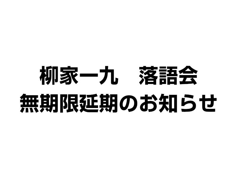 『柳家一九 落語会』無期限延期のお知らせ