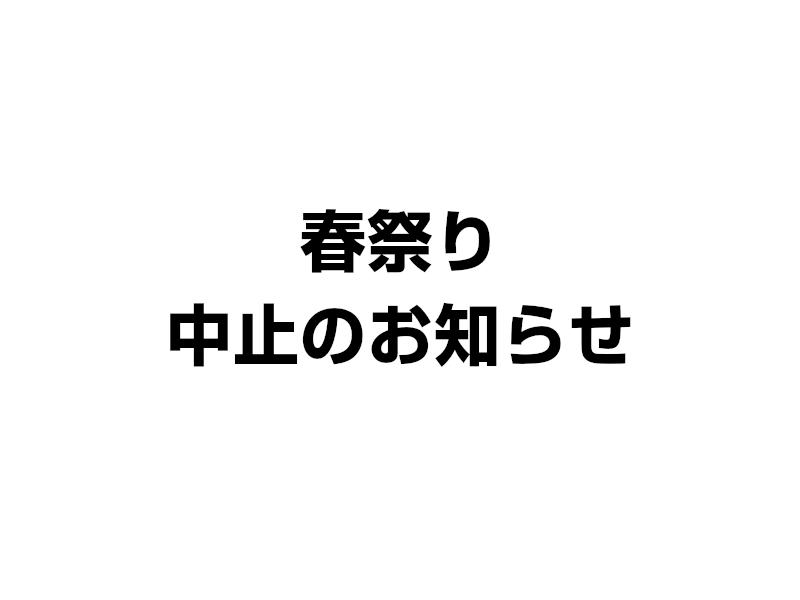 『春まつり』中止のお知らせ