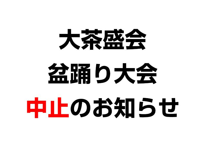 大茶盛会・盆踊り大会 中止のお知らせ