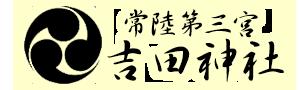 常陸第三宮 吉田神社